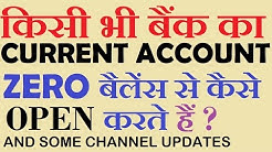 HOW TO OPEN CURRENT ACCOUNT ONLINE WITH ZERO BALANCE & SOME CHANNEL UPDATES | EXTRA TECH WORLD