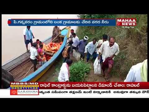 Joint Collector Mallikarjuna Visits P. Gannavaram Village Over  Flash Floods And Rain|  | Mahaa News