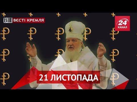 Вєсті Кремля. Кримінальне минуле Патріарха Кирила