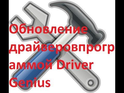 Обновление драйверов программой Driver Genius Professional Edition