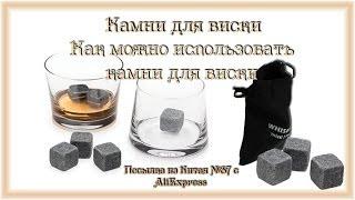 Камни для виски. Как можно использовать камни для виски. Посылка из Китая №87(, 2014-04-25T10:30:01.000Z)