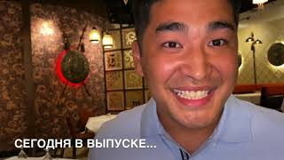 """Самый красивый кыргызский ресторан в Америке / Эксклюзив / Открытие """"Жибек-Жолу»."""