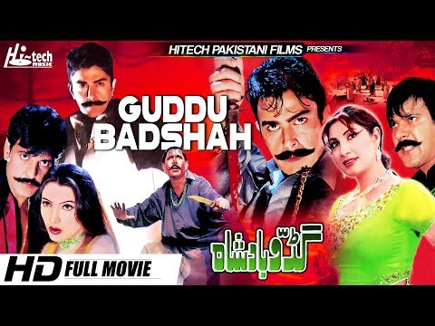 GUDDU BADSHAH (FULL MOVIE) - SHAN, SAIMA &...