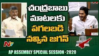 చంద్రబాబు మాటలకు పగలబడి నవ్విన జగన్ | Chandrababu Talks About Assembly Building | NTV