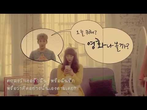 썸 Some - 소유 SoYou of SISTAR, 정기고 JunggiGo, 긱스 릴보이(Lil Boi of Geeks) Cover Thai Version