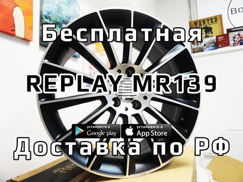 Распаковка дисков Replay для Mercedes