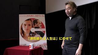 【SNSあるある第1弾】 レイザーラモンRG×映画『ザ・サークル』 11月10...