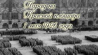 Парад на Красной площади. Видео 1 мая 1926 года.