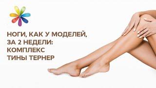 Стройные ноги за две недели - Все буде добре - Выпуск 305 - 16.12.2013 - Все будет хорошо