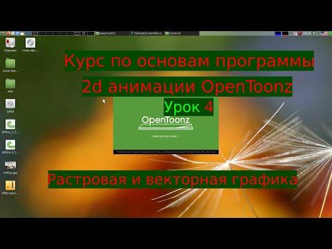 Урок 4. Растровая и векторная графика   Курс по основам программы 2d анимации OpenToonz