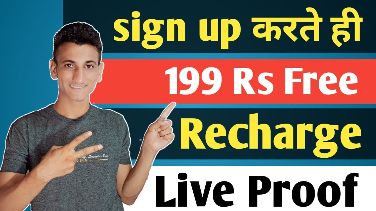 Sign up karate ही 199 Rs Free Recharge | New Loot Recharge App With Proof | #lootoffer | New App lun
