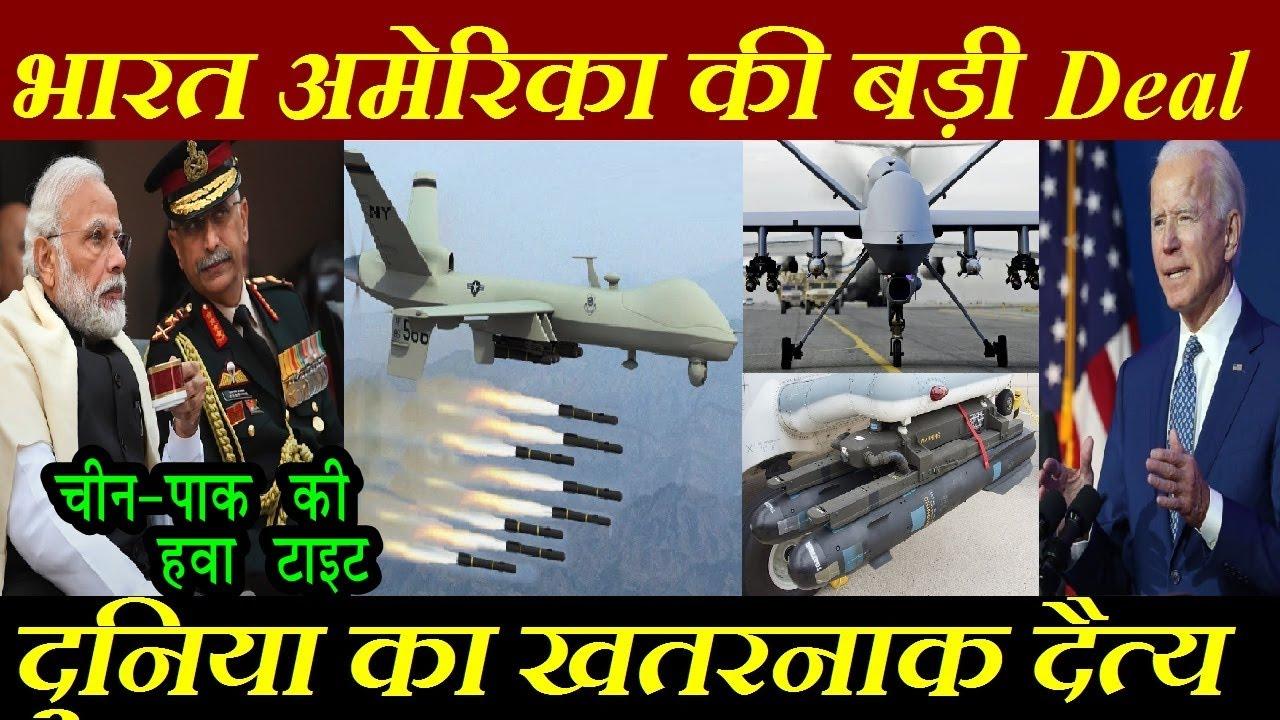 भारत अमेरिका की बड़ी डील, World's Deadliest Weapon Coming, India Defence Updates, MQ9 Reaper Predator