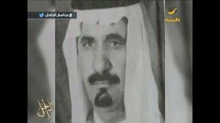 سيرة الشاعر أحمد الناصر الشايع في برنامج الراحل مع محمد الخميسي