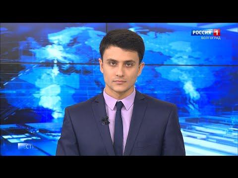 Вести-Волгоград. Выпуск 18.02.20 (11:25)