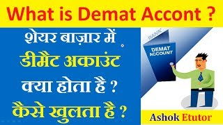 What is Demat Account in Hindi || डीमेट अकाउंट क्या होता है || शेयर बाज़ार में डीमेट अकाउंट -