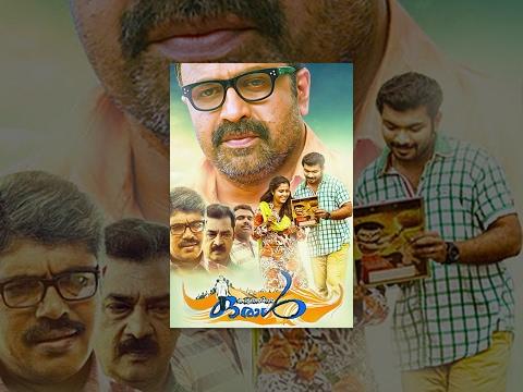 കൂട്ടത്തിൽ ഒരാൾ | Malayalam Full Movie Koottathil Oral | Siddique