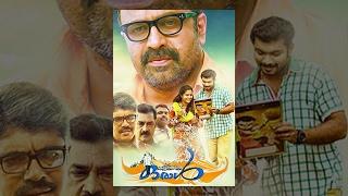 Malayalam full movie koottathil Oral | latest Malayalammovies Full HD