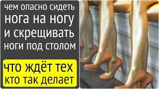 Почему болят суставы или причины не сидеть нога на ногу!(, 2017-10-09T19:23:19.000Z)
