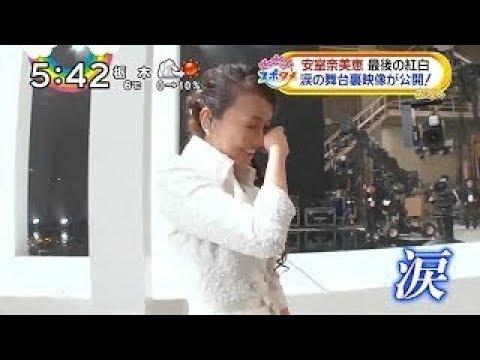 パート2: 安室奈美恵 最後の紅白 涙の舞台裏映像が公開!