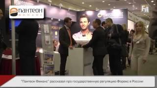 Трейдеры Форекс не полностью защищены в России