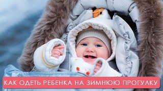 как одеть ребенка, чтобы не замерз на улице? Октябрь
