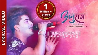 "Pratap Das - New Nepali Movie ""Anuraag"" Song 