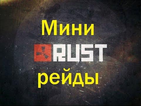 RUST - МиниРЕЙДЫ! Есть ли смысл? (m) 40