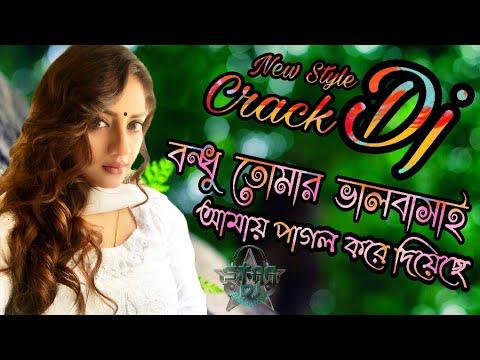 Bondhu Tomar Valo Basai Aamay Pagol Koreche (New Style Crack Dj) Dot Mix Dj Rp Mix New Style Dj 2018