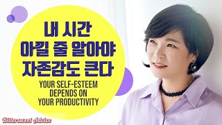 "내 시간 아낄 줄 알아야 자존감도 큰다 - ""When you use your time wisely and carefully, your self-esteem grows."""