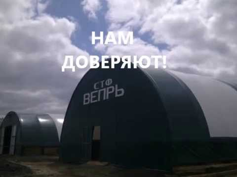 видео: Быстровозводимый Свинарник сооружение откормочник, ангар для свиней
