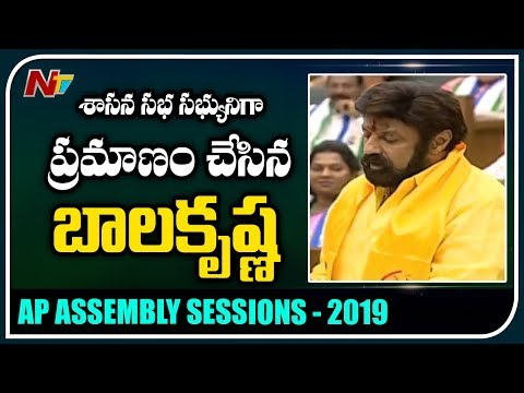 MLA Nandamuri Balakrishna Takes Oath In AP Assembly | AP Assembly Sessions 2019 | NTV