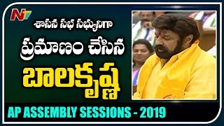MLA Nandamuri Balakrishna Takes Oath In AP Assembly | AP Assembly Sessions 2019 | NTV