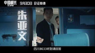 《中国机长》终极预告(张涵予 / 欧豪 / 杜江 / 袁泉)【预告片先知 | 20190930】