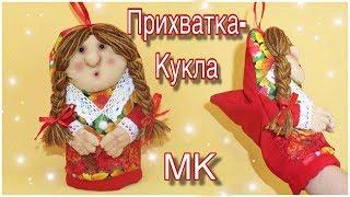 """ПОДАРОЧНАЯ Прихватка """"Кукла"""" своими руками / kitchen potholders"""