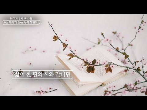 [구리,시민행복특별시] 인창도서관 6월 테마가 있는 독서 챌린지 : 삶이 한 편의 시와 같다면