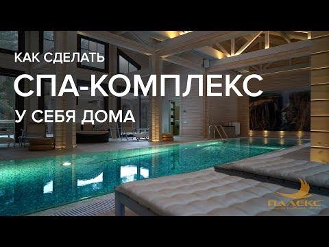 Самый крутой частный спа из клееного бруса в Подмосковье. Дом с бассейном от ПАЛЕКС