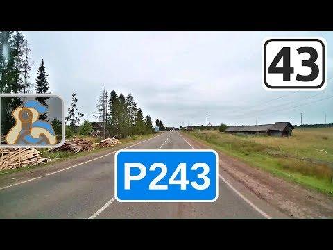 Трасса Р243 на Кострому. [ Вход в Кировскую обл. - Афанасьево - ✕ Кирс ]