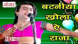 Bataniya Khola Ea Raja | Bhojpuri Nach Nautanki Programme |