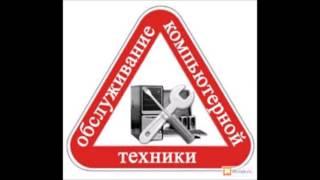 Ремонт компьютеров в Новокузнецке(, 2016-09-12T17:21:32.000Z)