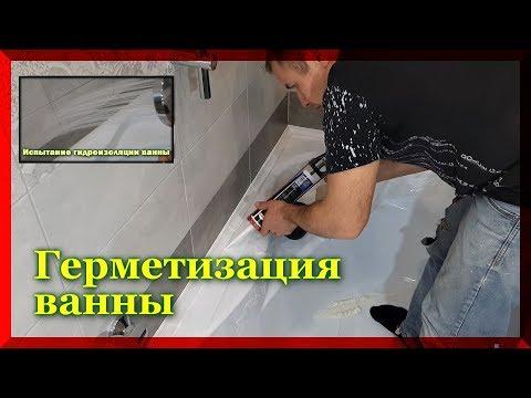 Как сделать герметизацию ванны? Бордюр для ванной.