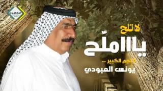 يونس العبودي لا تلح يا ملح 2017