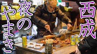 西成やまき【夜は行ってはいけない】ホルモン1串80円 食べてみた。
