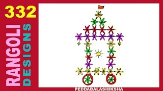 Easy Floral Rath   Ratham   Chariot Rangoli   Muggulu   Kolam Design - 332