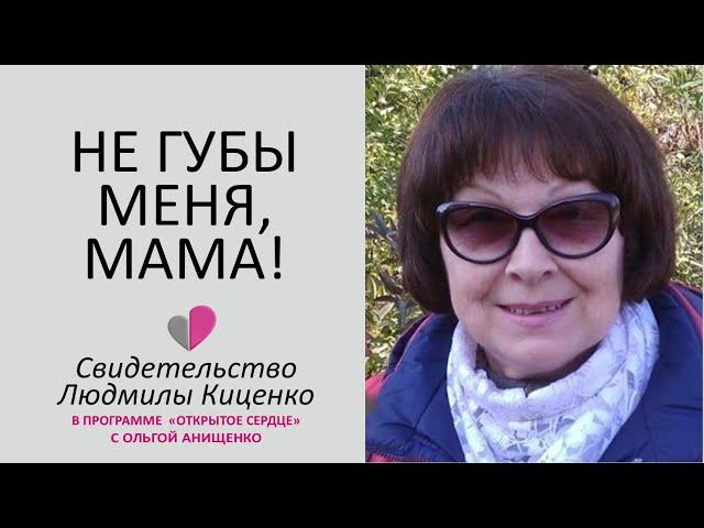 НЕ ГУБИ МЕНЯ, МАМА! - История Людмилы Киценко об аборте