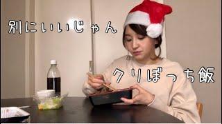 クリスマスイブの一人ご飯。別に寂しくないよ。