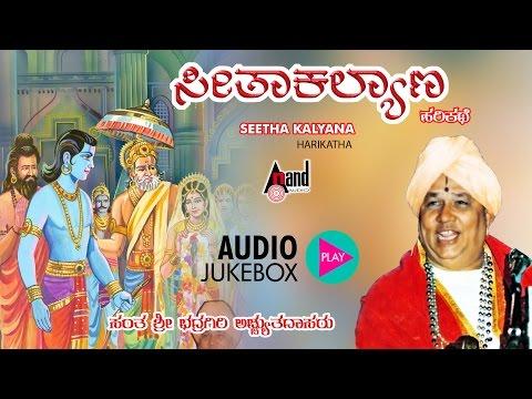 Seetha Kalyana   Kannada Harikathe   Rendered by : Sant Bhadragiri Achutha Das