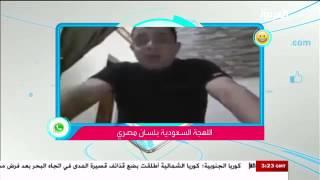 اللهجة السعودية على الطريقة المصرية