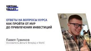 Павел Гужиков – Как пройти от MVP до привлечения инвестиций