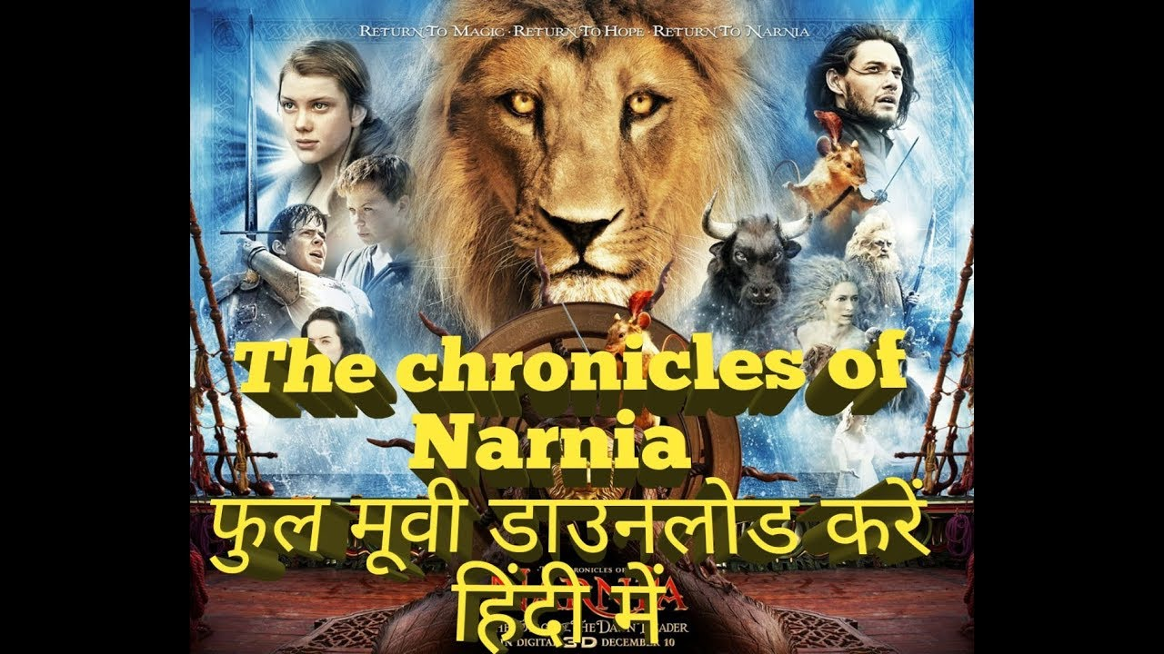 Download Hollywood movies The chronicles of Narnia full movie download kare Hindi me
