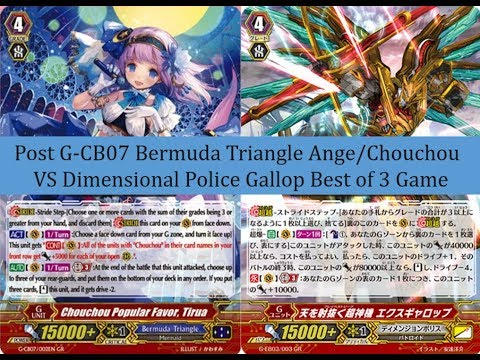 Post G-CB07 Bermuda Triangle Ange/Chouchou VS Dimensional Police Gallop Best of 3 Game